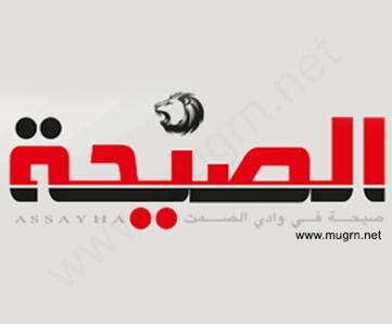 Al-Saiha newspaper Logo (mugrn.net)